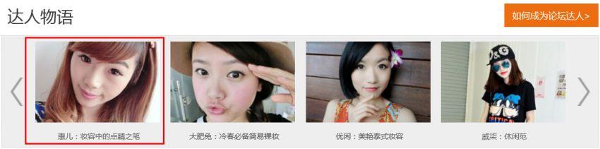 2014年YOKA论坛三把火第一把:人人都能上首页!