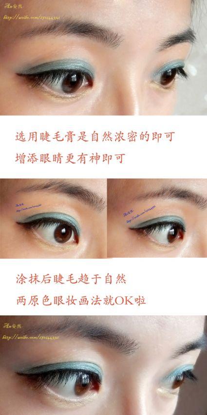 【An安然】七夕教你简单眼妆搭配减龄丸子头