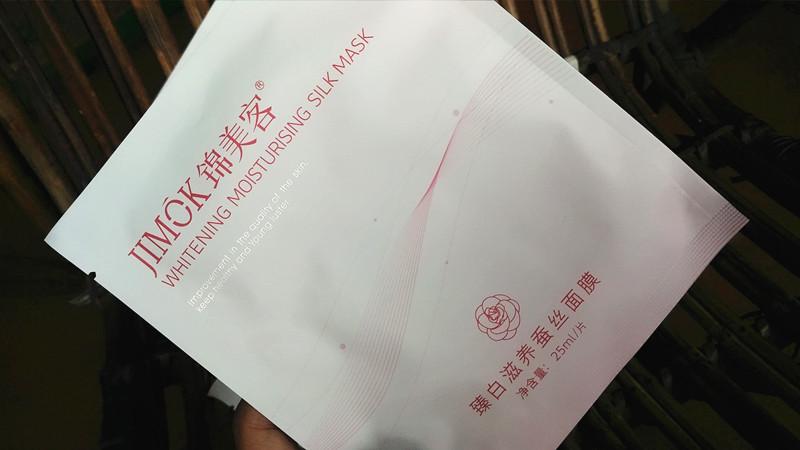 【子沐】锦美客臻白滋养蚕丝面膜
