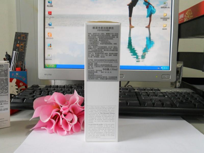 【晒奖】雅漾净柔洁肤,打造完美春节美肌