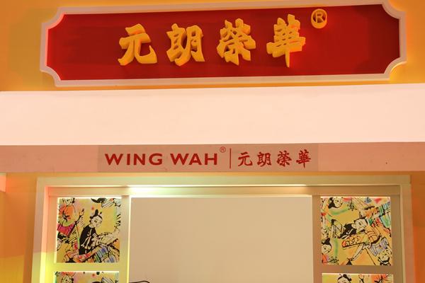 【夏雪】寄情陪伴真味道,香港元朗荣华掀中式糕点复兴风潮
