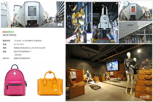 首尔旅游购物必备APP—100C,你知道吗?