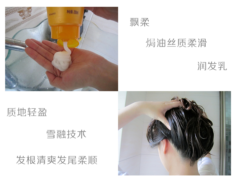 【赵秋晨】飘柔:给我想要的「发根清爽发尾柔顺」效果