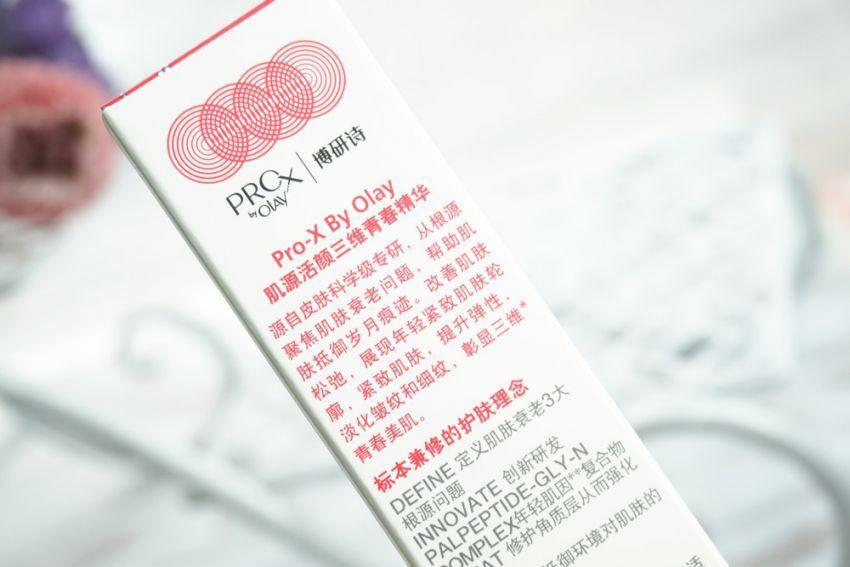 【_朴贞惠】ProX肌源活颜三维青春精华试用后续