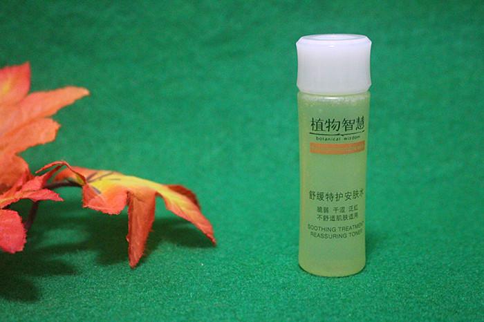 植物智慧舒缓特护安肤旅行三件套  补水好保湿
